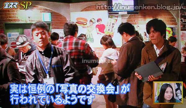 n_st_125(金スマAKB劇場の写真交換会