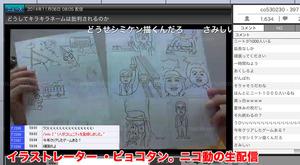 c_02イラストレーター・ピョコタン動画配信