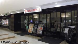 n_s_289イトーヨーカドー・アリオ_映画館(足立区・西新井)