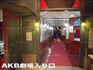 AKB劇場の通路入り口写真