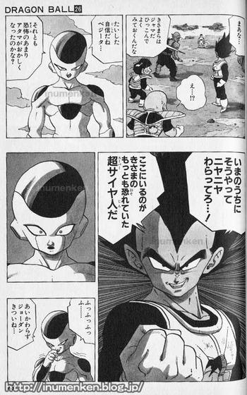 m_161(漫画ドラゴンボール26巻