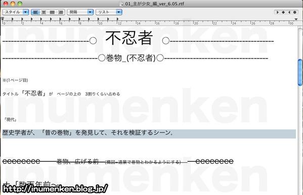 m_k_13(長期連載用漫画「不忍者」脚本