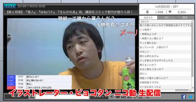 c_01_イラストレーター・ピョコタン動画配信