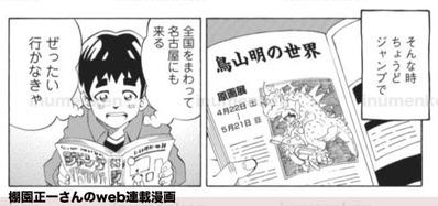 m_108(漫画・棚園正一「学校へ行けない僕と9人の先生」