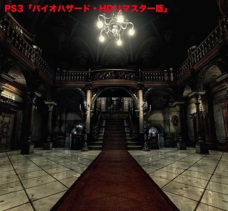 g_44(PS3「バイオハザード・HDリマスター版」