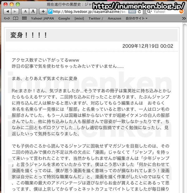 m_g_35(「進撃の巨人」作者・諫山創さんブログ