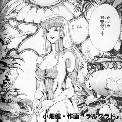 m_g_82_(小畑健_漫画ラルグラド