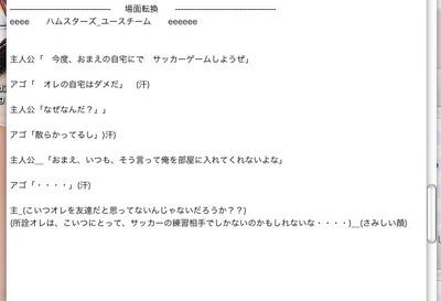 m_n_04(読み切り漫画の脚本「持ってる男」(サッカー)