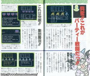 g_o_18(ファミコン「ドラゴンクエスト2」攻略本_戦闘画面