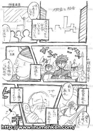m_s_32(週刊少年ジャンプの新人賞「ガリョキン」ネーム2