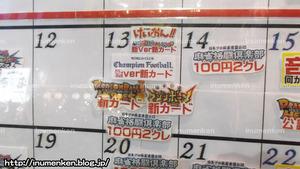 n_s_518(ゲーセン「ピーアーク青井」カレンダー(足立区・一ツ家)