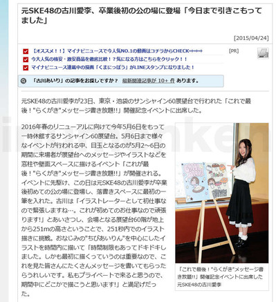 i_78(SKE古川愛李がイラストレーター