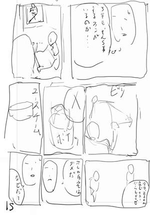 m_n_02読み切り漫画ネーム15p「持ってる男」(サッカー)