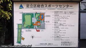 sp_14(総合スポーツセンター_足立区・東保木間)