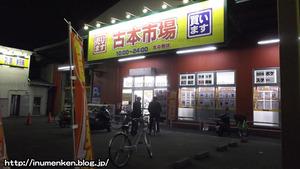 n_s_531(散歩_古本市場(足立区・保木間)