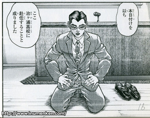 m_73(漫画「謝男」土下座シーン板垣恵介