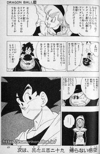 m_160_(漫画ドラゴンボール28巻・理想の最終回
