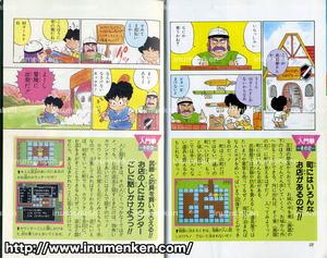 g_o_03(ファミコン「ドラゴンクエスト1」攻略本_漫画