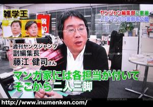 mh_r_27(ヤングジャンプ副編集長・藤江健司さん