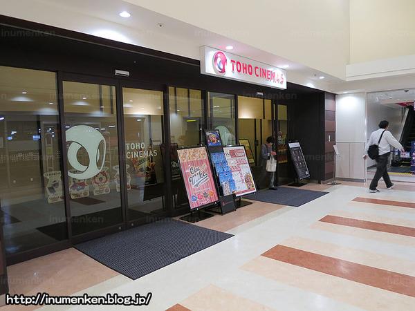 n_s_619(映画館「TOHOシネマズ」(足立区・西新井)