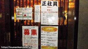 n_s_435ラーメン屋「田中商店」求人(足立区・一ツ家)