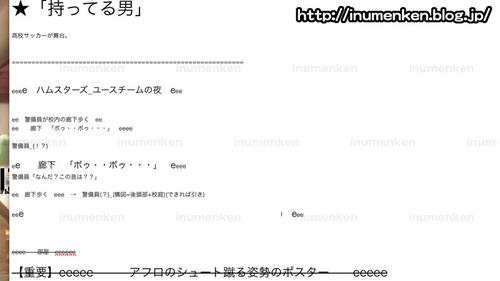 m_k_03(読み切りサッカー漫画「持ってる男」(脚本)