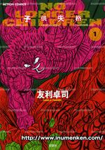 m_38(漫画アクション掲載「子供失格_(友利卓司