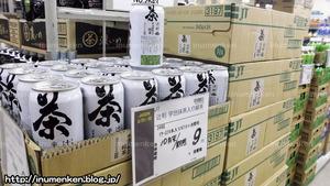 n_n_157ジェーソン_お茶の缶(足立区・保木間)