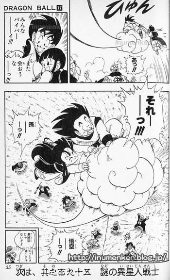 m_158_(漫画ドラゴンボール17巻・予定の最終回