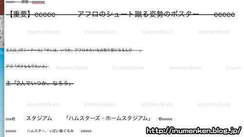 m_k_05(読み切りサッカー漫画「持ってる男」(脚本)直し