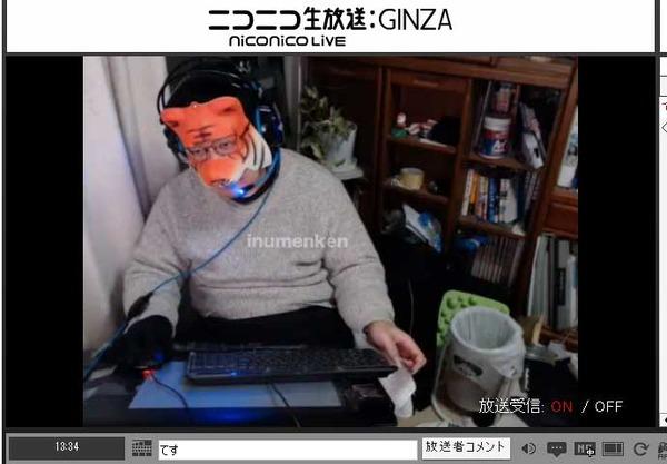 inu_25(ニコ生・ひきこもり・童貞・漫画家志望