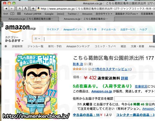 m_91(漫画「こち亀」の最終回は打ち切り?