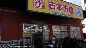 n_s_409(散歩「古本市場etc」(足立区 保木間