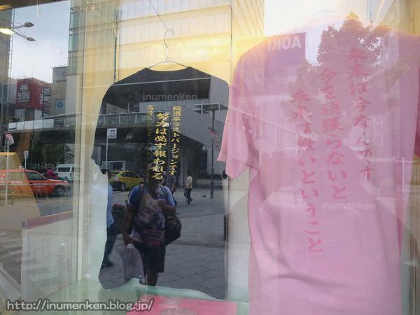 n_st_102(秋葉原AKBカフェの総選挙Tシャツ