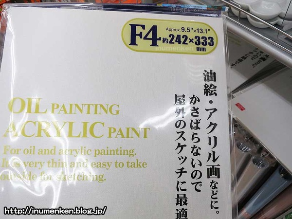 m_d_29(100円ショップ_油絵のキャンバス