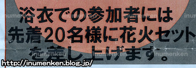 n_p_31(コンビニ「ファミリーマート」チラシ表(足立区・東保木間)