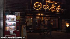 n_s_433ラーメン屋「田中商店」(足立区・一ツ家)