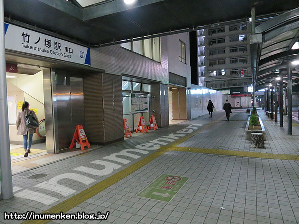 n_s_670(竹ノ塚駅(足立区)