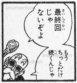 m_159_(漫画ドラゴンボール17巻・予定の最終回