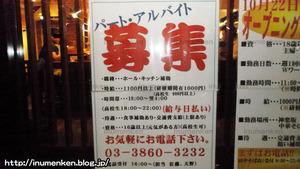 n_s_436ラーメン屋「田中商店」アルバイト募集(足立区・一ツ家)