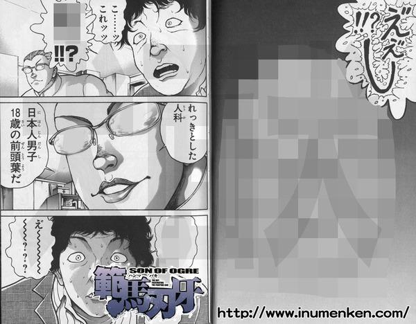 h_26(漫画「範馬刃牙」23巻_刃牙の脳をCTスキャン(板垣恵介)