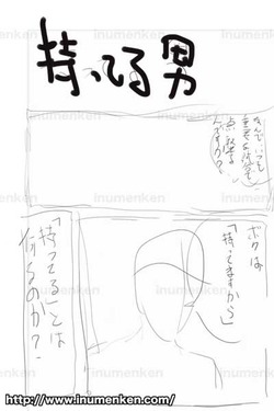 m_s_36(読み切り用・漫画「持ってる男」ネーム_犬面犬