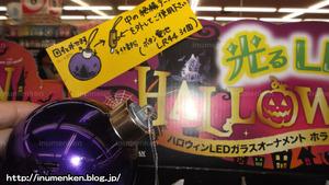 n_s_374(100円ショップ_ハロウィン(足立区・一ツ家)