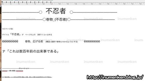 m_k_07(連載用漫画「不忍者」脚本_冒頭