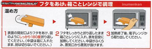 n_t_19レトルトカレー_電子レンジ暖め方説明(レトルト)