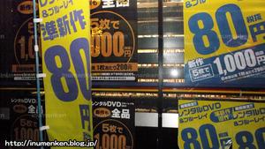n_s_400(散歩「GEO」(足立区・保木間)