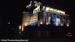 n_s_271ラブホテル「シルク」_(足立区・東保木間)