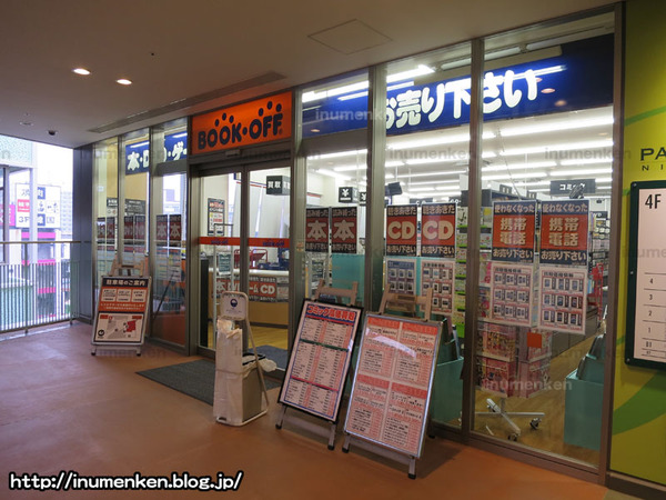 n_s_615(ブックオフ_(足立区・西新井)