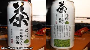 n_n_160(茶_宇治抹緑茶_缶