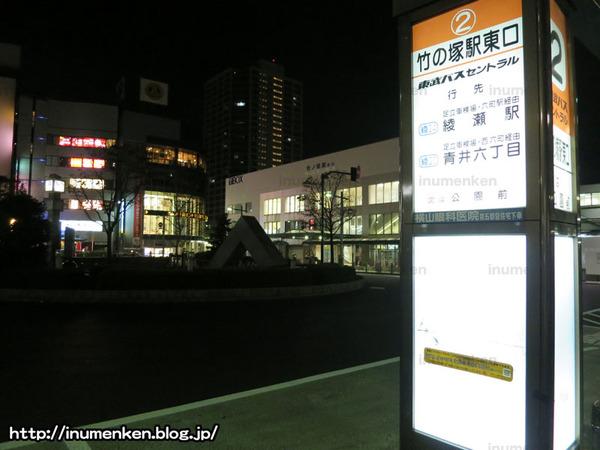 n_s_581竹ノ塚駅_バス停(足立区)